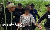 จับแล้ว ผู้ต้องหาแฟนสาวพาหนี 6 วัน เจอซ่อนตัวในน้ำ โผล่จมูกขึ้นมาหายใจ