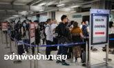 นิด้าโพลชี้ ประชาชนค้านต่างชาติบินรักษาไทย หวั่น Travel Bubble นำโควิด-19 เข้าประเทศ