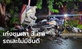 เก๋งชนเสาไฟฟ้าย่านบางพลัด ดับคาที่ 3 ศพ รถพังยับ-เครื่องยนต์ปลิวขึ้นหลังคาบ้าน
