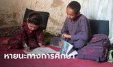 """เด็กเกือบ 10 ล้านคนทั่วโลกอาจไม่ได้กลับไปโรงเรียน """"ตลอดกาล"""" หลังวิกฤตโควิด-19"""