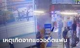 คลิปนาทีโหด 6 หนุ่มเมียนมาแทงเพื่อนร่วมชาติดับ หน้าห้างดังย่านสำโรง