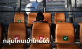 ดูเลย 11 กลุ่มได้รับการยกเว้น ให้เดินทางเข้าไทยได้ช่วงโควิด-19