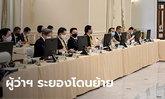 ครม.เห็นชอบโยกย้าย 36 ผู้บริหารระดับสูงมหาดไทย มีผู้ว่าฯ ระยองด้วย
