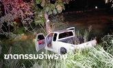 แพทย์ชันสูตรศพพบพิรุธ หนุ่มขับกระบะตกข้างทาง ดูสภาพรถยิ่งมั่นใจฆ่าแล้วจัดฉาก