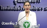 หมอบุ๋ม แถลงไทยติดเชื้อโควิด-19 เพิ่ม 5 ราย รวมป่วยสะสม 3,232 ราย