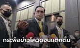 ประยุทธ์ เดือด! หลังโดนถามเยียวยาชาวระยองอย่างไร โทษสื่อสาเหตุแตกตื่น