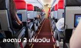 จีนแบน 2 เที่ยวบินแวะไทย หลังพบผู้โดยสารจากมาเลเซียและอินโดฯ ติดโควิด-19