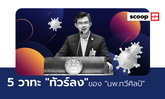 """5 วาทะ """"ทัวร์ลง"""" ของ """"นพ.ทวีศิลป์"""" ขวัญใจคนไทยในช่วงโควิด-19"""