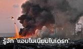 """""""แอมโมเนียมไนเตรท"""" คืออะไร ทำไมจากปุ๋ยกลายเป็นระเบิดครั้งใหญ่ในเลบานอน"""