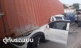 รถบรรทุกตู้คอนเทนเนอร์ พลิกทับรถยนต์แบน ผู้ใหญ่ 1 เด็ก 2 ติดคาซาก รอดตายหวุดหวิด