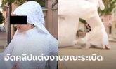 ระเบิดเลบานอน: เผยวินาทีระทึก ขณะเจ้าสาวถ่ายรูปฉลองแต่งงานในกรุงเบรุต