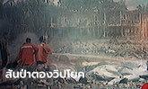 """ย้อนเหตุการณ์ """"สารเร่งลำไย"""" ระเบิดที่สันป่าตองปี 42 โศกนาฏกรรมจากสารเคมี"""