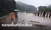 พายุซินลากูเริ่มอ่อนกำลัง ศูนย์กลางอยู่ที่ อ.ปัว จ.น่าน เตือนยังเสี่ยงน้ำท่วมฉับพลันหลายพื้นที่