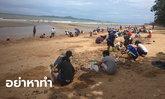 อ.ธรณ์ เบรกเอี๊ยด อย่ากินหอยเกยหาดจอมเทียน ไม่ต้องผวาสึนามิ-แผ่นดินไหว