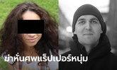 แร็ปเปอร์หนุ่มยูเครน ถูกฆ่าหั่นศพทาเกลือยัดตู้เย็น! ตำรวจรวบภรรยา เชื่อเป็นคนลงมือ