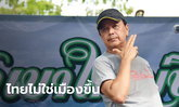 """""""น้าหมู พงษ์เทพ'"""" ถามจะซ้อมไปรบกับใคร ชีวิตคนไทยไม่สำคัญหรือ?"""
