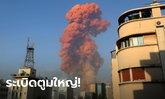 ตูมสนั่น! เกิดเหตุระเบิดขนาดใหญ่บริเวณท่าเรือในเมืองหลวงเลบานอน ยังไม่ทราบสาเหตุ