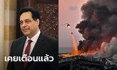 ระเบิดกรุงเบรุต: นายกฯ เลบานอน เผยรัฐเตือนโกดังท่าเรือเสี่ยงอุบัติเหตุ ตั้งแต่ปี 57