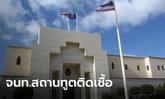 สถานทูตไทยในซาอุฯ เผย มีข้าราชการ-เจ้าหน้าที่ ติดเชื้อโควิด-19