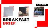 Sanook คลุกข่าวเช้า 7 ส.ค. 63 พนักงานแห่ลาออกแลกเงินก้อน 37 เดือน- ชาวบ้านตื่นดาวตกระเบิดกลางอากาศ