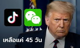 ทรัมป์ลงนาม ห้ามสหรัฐทำธุรกรรม TikTok-WeChat ในอีก 45 วัน บีบไมโครซอฟท์เร่งซื้อ