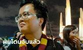 ด่วน! ทนายอานนท์ นำภา-ไมค์ ภาณุพงศ์ ถูกตำรวจรวบตัวในข้อหายุยงปลุกปั่น