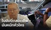 อดีตบิ๊กข่าวกรองฯ ค้านกรมขนส่ง เรียกผู้ได้ใบขับขี่ตลอดชีพทดสอบใหม่
