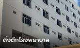 ตำรวจป่วยตับแข็งเรื้อรัง หมดกำลังใจรักษา ดิ่งตึกโรงพยาบาลชั้น 7 ดับ