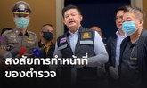 """""""สิระ"""" ลุยตรวจบ่อนพระราม3 ถามตำรวจ เดินทางจาก สน.ถึงที่เกิดเหตุกี่นาที"""