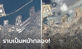ภาพถ่ายดาวเทียมเผยพื้นที่รอบโกดังท่าเรือกรุงเบรุตเสียหายหนัก หลังเจอระเบิดครั้งใหญ่