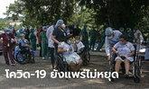 ทั่วโลกติดเชื้อโควิด-19 สะสมทะลุ 20 ล้าน ผู้เชี่ยวชาญหวั่นไทยเจอระบาดรอบสอง