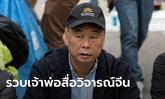 จิมมี ไหล่ เจ้าพ่อสื่อฮ่องกง หนุนประชาธิปไตย โดนรวบ! เซ่นกฎหมายความมั่นคงจีน