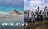 มอริเชียส กุมขมับ! นายกฯ ลั่นเรือเกยตื้นอาจหัก 2 ท่อน หวั่นน้ำมันรั่วเพิ่ม สิ่งแวดล้อมพังยับ