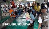 เรือท่องเที่ยวชมโลมาสีชมพู ล่มกลางทะเลขนอม เสียชีวิต 1 ราย ช่วยได้ 7 คน