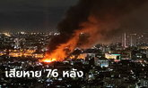 ไฟไหม้บ้านเรือนซอยตากสิน 23 เสียหายวอด 76 หลังคาเรือน เหตุการณ์ซ้ำรอยปี 61