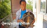 ฮือฮาพบเต่ายักษ์หนัก 13 กิโลกรัม พอพูดชวนไปอยู่ด้วยกัน ยืดหัวจากกระดองมาตอบรับ