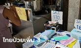 ศบค.เผยไทยพบผู้ติดเชื้อโควิด-19 เพิ่ม 3 ราย ไม่พบติดเชื้อในประเทศครบ 80 วันแล้ว