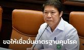 ตรวจซ้ำรอบ 2 ชายญี่ปุ่นติดโควิด-19 กลับจากไทย ผลแล็บเผย เมีย-ลูก ไม่พบเชื้อ
