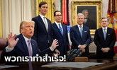 อิสราเอล-สหรัฐอาหรับเอมิเรตส์ ลงนามสันติภาพครั้งประวัติศาสตร์ หลังทรัมป์ช่วยคุย