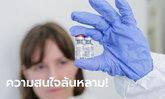 กระแสแรงแซงทางโค้ง! เผยกว่า 20 ประเทศทั่วโลกต้องการวัคซีนโควิด-19 ของรัสเซีย
