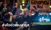#StandWithBelarus ชาวเน็ตไทยส่งใจถึงผู้ประท้วงในเบลารุส ลั่นชะตากรรมคล้ายกัน