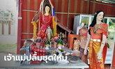 เลขเด็ดมาแล้ว จัดพิธีเปลี่ยนชุดไทยให้ 2 เจ้าแม่ หลังฝันเห็นสาวงามสวมชุดแดง