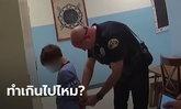 ทำเกินไปไหม? ตำรวจมะกันใส่กุญแจมือเด็กพิเศษ 8 ขวบ คาโรงเรียน ล่าสุดแม่รุดฟ้องศาล