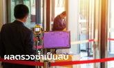 """กรมควบคุมโรคเผยผลตรวจซ้ำชายญี่ปุ่นกลับจากไทย ไม่พบเชื้อ """"โควิด-19"""""""