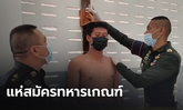 ทบ.ปลื้ม ชายไทยแห่สมัครเป็นทหารกองประจำการกว่า 4 หมื่น