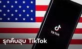 รัฐบาลทรัมป์ ยังไม่พอใจดีล TikTok หาทางให้นักลงทุนสหรัฐฮุบหุ้นเสียงข้างมาก