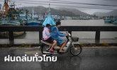 """พยากรณ์อากาศวันนี้ """"โนอึล"""" มาแล้ว เตือนทั่วไทยเสี่ยงฝนถล่ม กทม.ฝนหนักบางพื้นที่"""