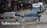 """มาตามนัด """"โนอึล"""" ถล่มขอนแก่น ทำน้ำท่วมขัง-รถเล็กดับกลางถนน"""