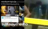 เตือนภัย แอบถ่ายสาวในสถานีรถไฟฟ้าใต้ดิน-โพสต์ทวิตเตอร์หื่น ที่แท้เป็น รปภ.ประจำสถานี