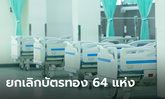 เผยรายชื่อ 64 สถานพยาบาลใน กทม. ถูกยกเลิกบริการบัตรทอง คาดกระทบคนป่วย 8 แสนคน